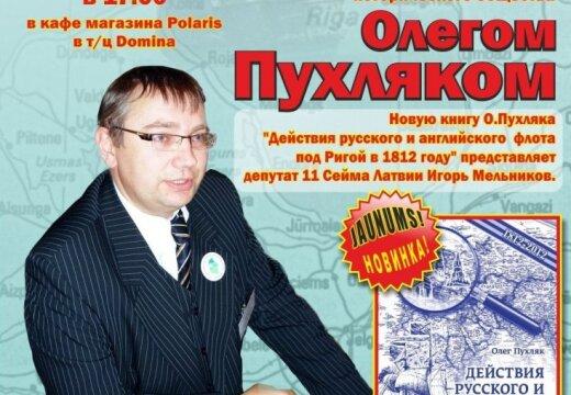 "Историк Олег Пухляк представит в ""Полярисе"" свою книгу"